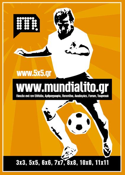 5x5 Soccer - Mundialito.gr